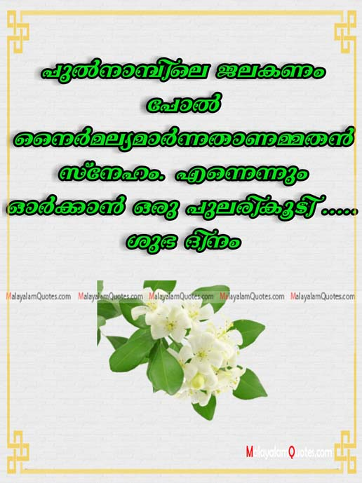 Good Morning Images With Quotes in Malayalam
