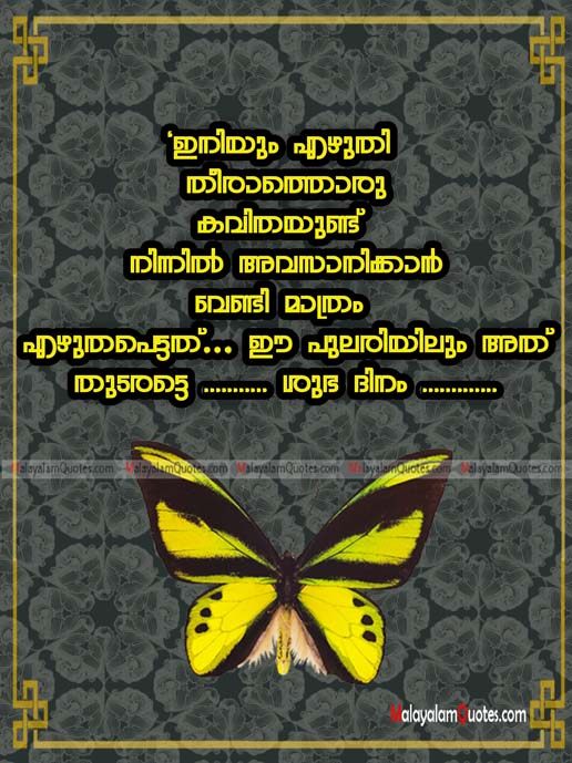 Good Morning Malayalam Quotes for Lover