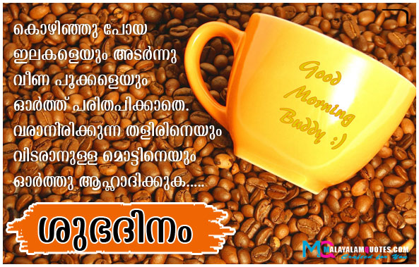 Good Morning Malayalam Quotes Picture