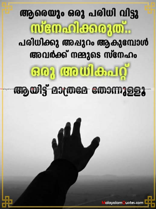 Life Quotes in Malayalam