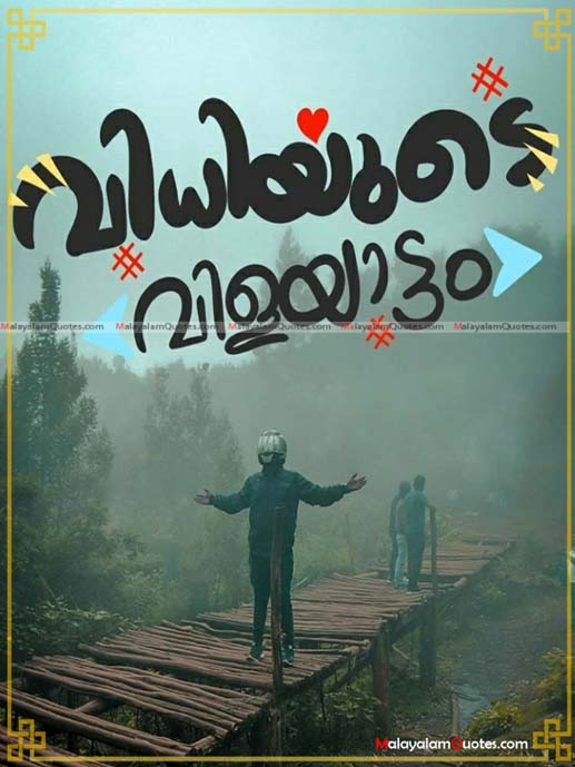 Malayalam Life Quotes Images