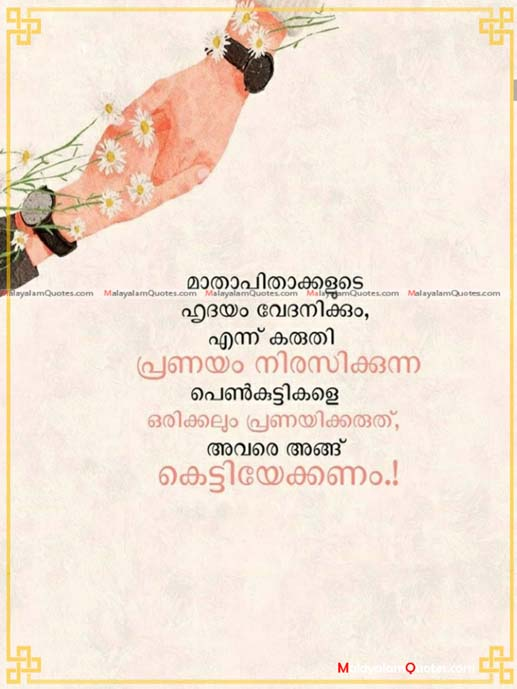 Malayalam Life Quotes Pictures