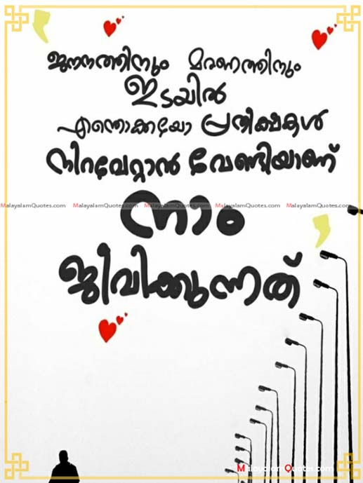 Thoughtful life quotes in Malayalam