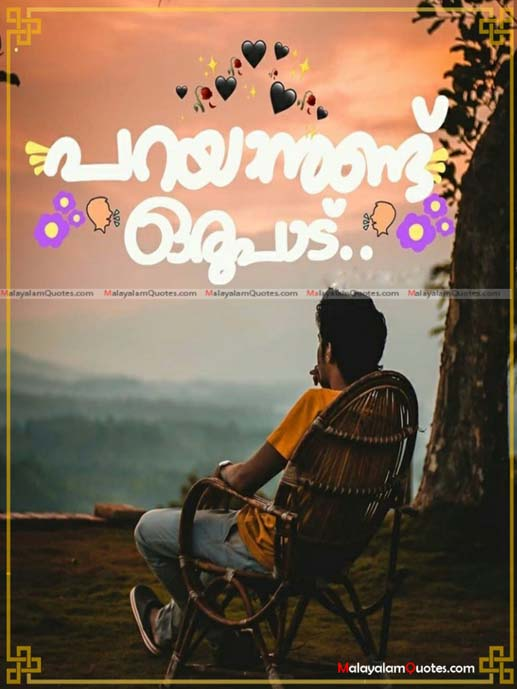 Alone Malayalam Quotes Typography