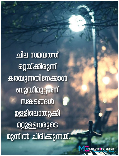 Feeling Alone Quotes in Malayalam