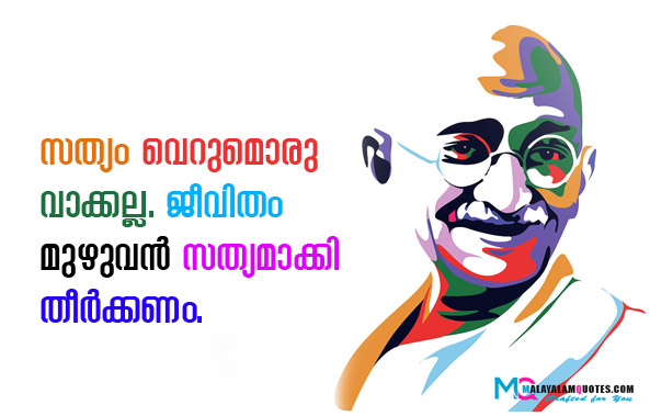 Gandhi Malayalam Quotes With Images