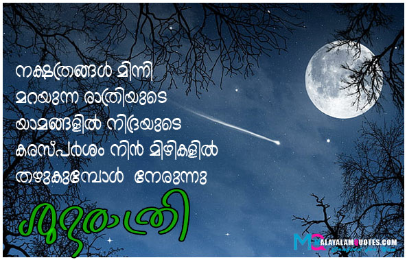 Good night images with love quotes in Malayalam