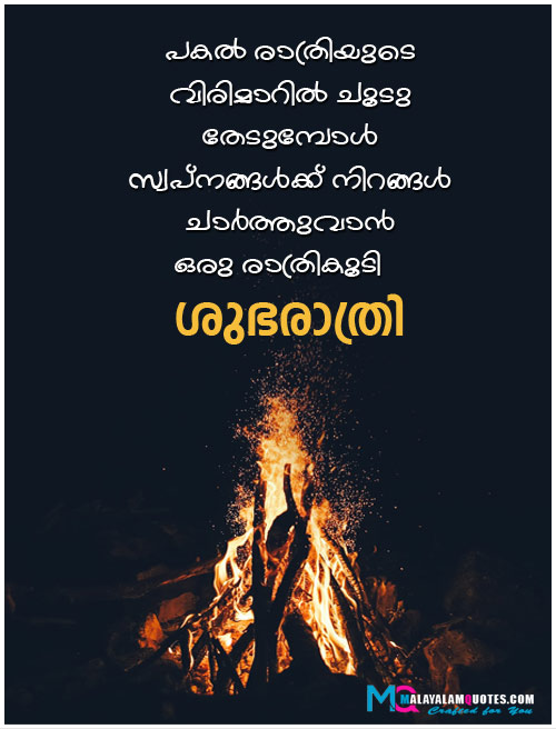 Good night images with Malayalam quotes