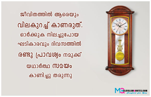 Jeevitham Quotes in Malayalam