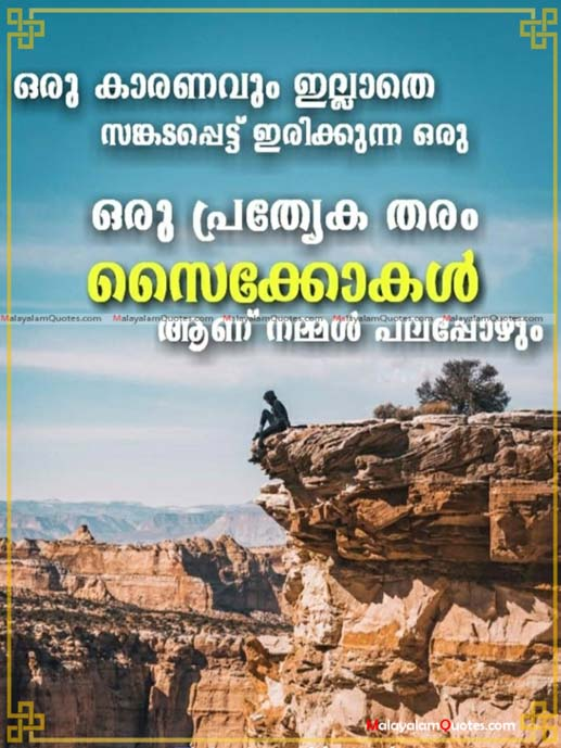 Loneliness Malayalam Quotes and Status