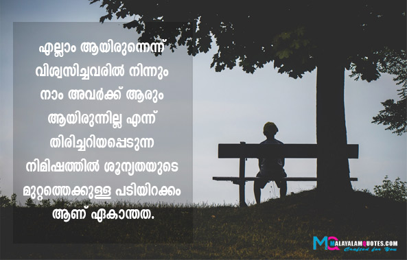 Malayalam Alone Quotes with Text