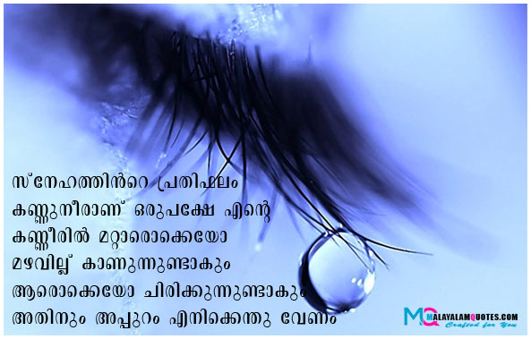 Malayalam Love Failure Quotes Text