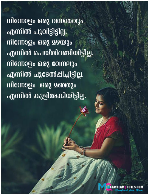 Malayalam Quotes About Love Failure