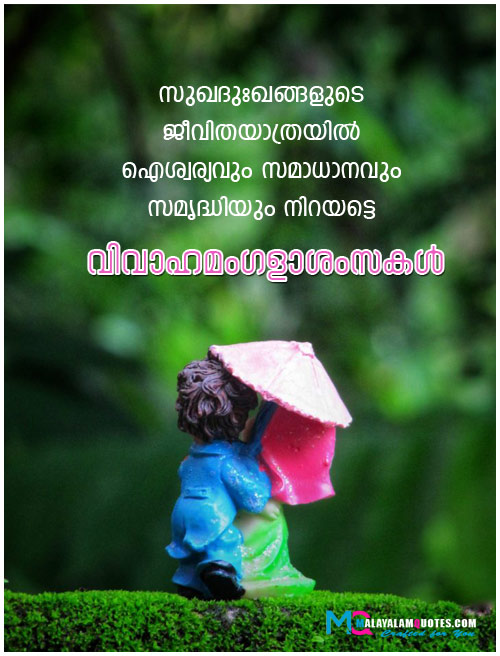 Wedding Quotes in Malayalam